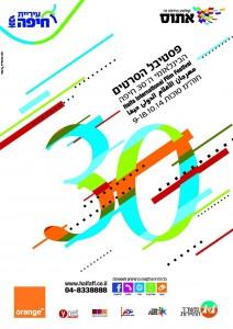 Poster Haifa Film Fest 2014