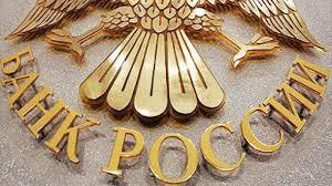 banca centrala rusia