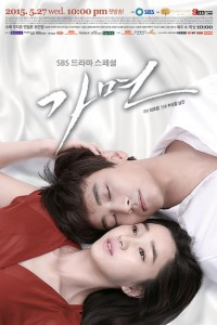 Mask_(Korean_Drama)-p1